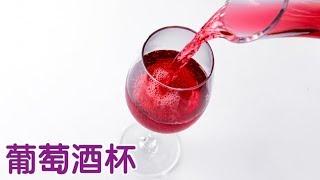 如何挑选合适的葡萄酒杯
