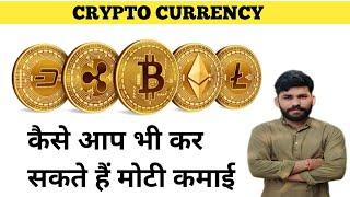 Crypto world : Cryptocurrency क्या है? यह कैसे काम करती है? Explanation 2021 में हज़ारो-लाखो कमाओ