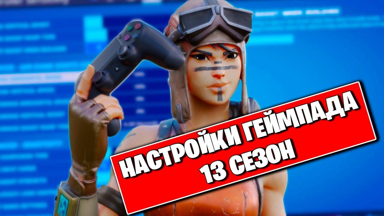 Самые Лучшие Настройки В Фортнайт На Геймпаде PS4 / Мои Настройки В Фортнайт 13 сезон