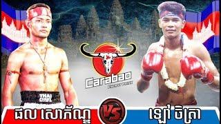 Lao Chetra vs Phal Sophorn, Khmer Boxing Bayon 27 May 2018, Carabao Final Champion