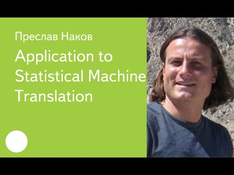 002. Application to Statistical Machine Translation - Преслав Наков