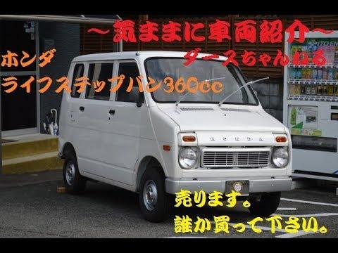 ダースちゃんねる ~気ままに車両紹介~ ホンダ ライフステップバン編