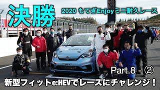 ミニJOY耐 決勝!! TOKYO NEXT SPEED RACING TEAM  HONDA FIT e:HEV パート8.②決勝編【モータースポーツ連動企画 】
