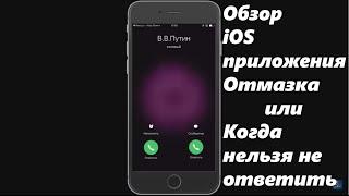 Обзор iOS приложения Отмазка или когда звонит В.В.Путин
