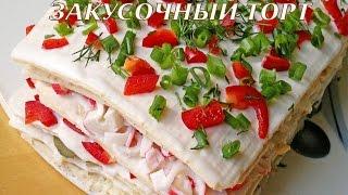Торт закусочный. Вафельный торт без выпечки