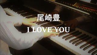 おぐま音楽教室講師・ピアニストの小熊一輝です! 本日4月25日は、尾崎豊の命日。 ということで『I LOVE YOU』を演奏しました♫ この曲がリリ...