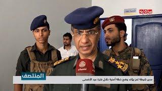 مدير شرطة تعز يؤكد وضع خطة أمنية خلال فترة عيد الأضحى