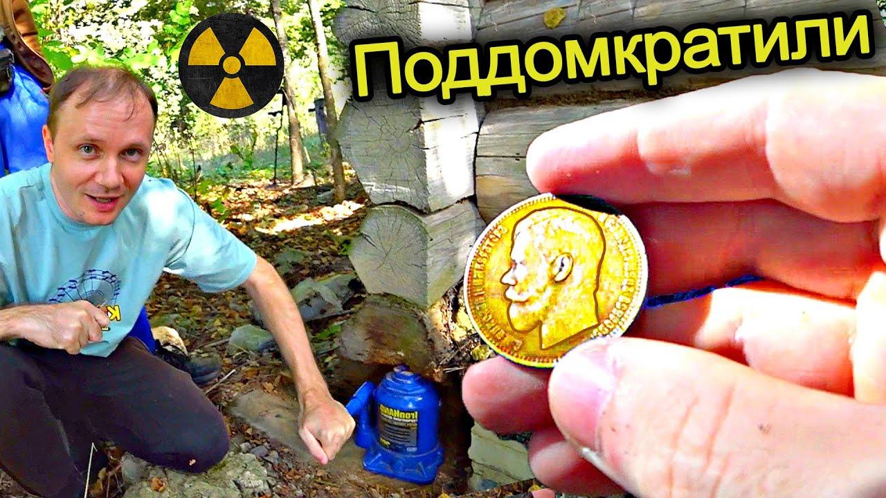Нашли КЛАД в Чернобыле  Подняли ДОМКРАТОМ старый дом а там закладные монеты с металлоискателем