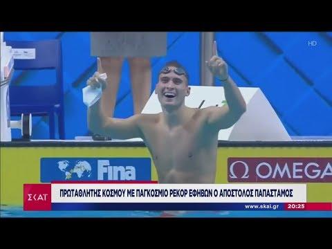Ειδήσεις Βραδινό Δελτίο | Πρωταθλητής κόσμου με παγκόσμιο ρεκόρ εφήβων ο Απόστολος Παπαστάμος