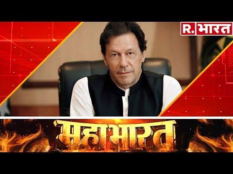 आतंक पर कब कार्रवाई करेगा Pakistan? महाभारत- Republic Bharat