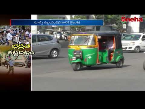 Supreme Court Order | Traffic Police Serious Decision on Road Safety | Sneha TV Telugu