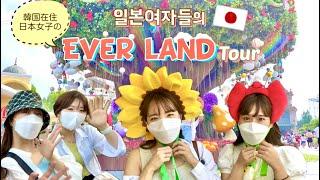 【エバーランド】BTSも訪れた場所💜韓国在住日本人女子の旅VLOG【한일커플/日韓カップル/한일부부/日韓夫婦/국제커플】