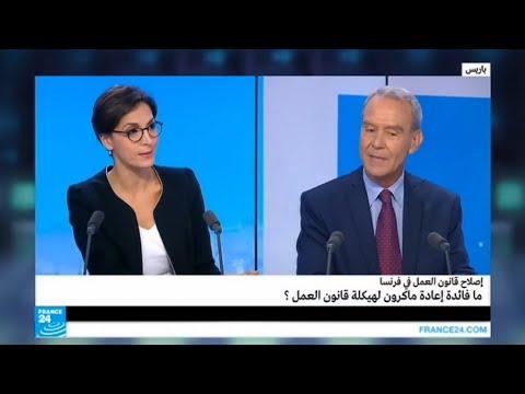 فرنسا.. ما فائدة إعادة ماكرون لهيكلة قانون العمل؟  - 16:21-2017 / 7 / 11