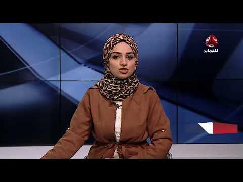 نشرة الاخبار  22-02-2018 | تقديم سماح طلالعة | يمن شباب