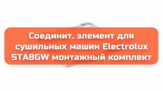 Соединит. элемент для сушильных машин Electrolux STA8GW монтажный комплект обзор и отзыв