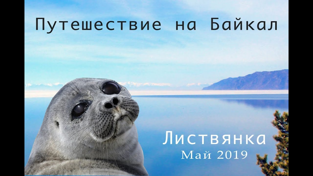 Озеро Байкал на майские 2019. Листвянка. Путешествие на автомобиле