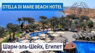 Полный обзор отеля Stella Di Mare Beach Hotel Spa 5 Шарм эль Шейх Египет