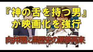 俳優・向井理主演の連続ドラマ『神の舌を持つ男』(TBS系/金曜22時~)...