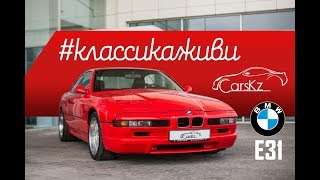 #КЛАССИКАЖИВИ: BMW 850i E31, V12.