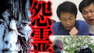 女子高生りんなの女優デビューブログが怖すぎる件について… thumbnail