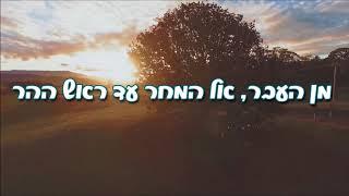 מלכה קמה - שיר הסיום מתוך מופע 50 לכפר עציון - מילים ולחן: איתן שהם