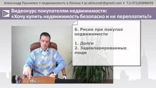 видео Бронирование квартиры перед покупкой: условия и риски