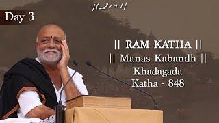 Day 3 - Manas Kabandh | Ram Katha 828 - Khadagada | 20/05/2019 | Morari Bapu