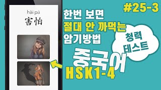 PART25-3 중국어 | HSK1급~HS…