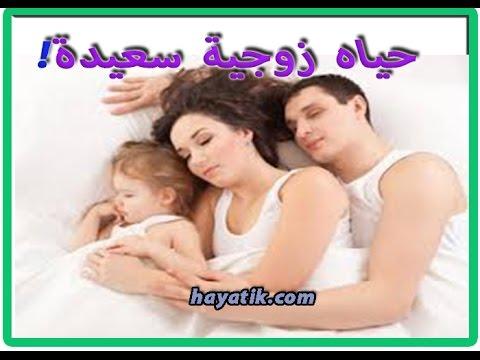 b5644abc6691f كيف تعيشين حياه زوجية سعيدة