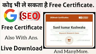 Google Seo दे रहा है यह Important Free Certificate 2020, Live Download And Answer Key 2020