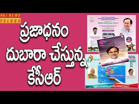ప్రజాధనం వృధా చేస్తున్న కేసీఆర్ KCR Wasting Public Money on Advertisements | Raj News