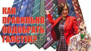 видео Как подобрать галстук к рубашке и костюму