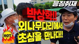 [응징취재] 전쟁광 박상학!...'극 분노한 초심기자'