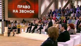 Пусть говорят. Право на звонок. Выпуск от  26.03.2012