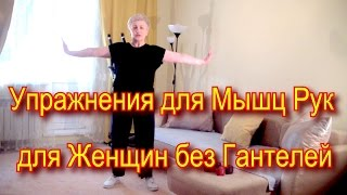 Упражнения для Мышц Рук для Женщин без Гантелей в Домашних Условиях Видео