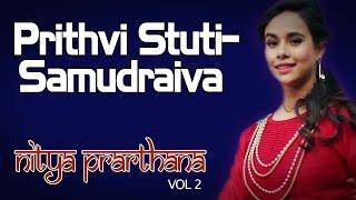 Download Hindi Video Songs - Prithvi Stuti- Samudraiva | Sunanda Sharma (Album: Nitya Prarthana - Prayers for Daily Worship)