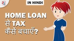 Home Loan  Income Tax Benefits in Hindi | Home Loan Tips India Hindi