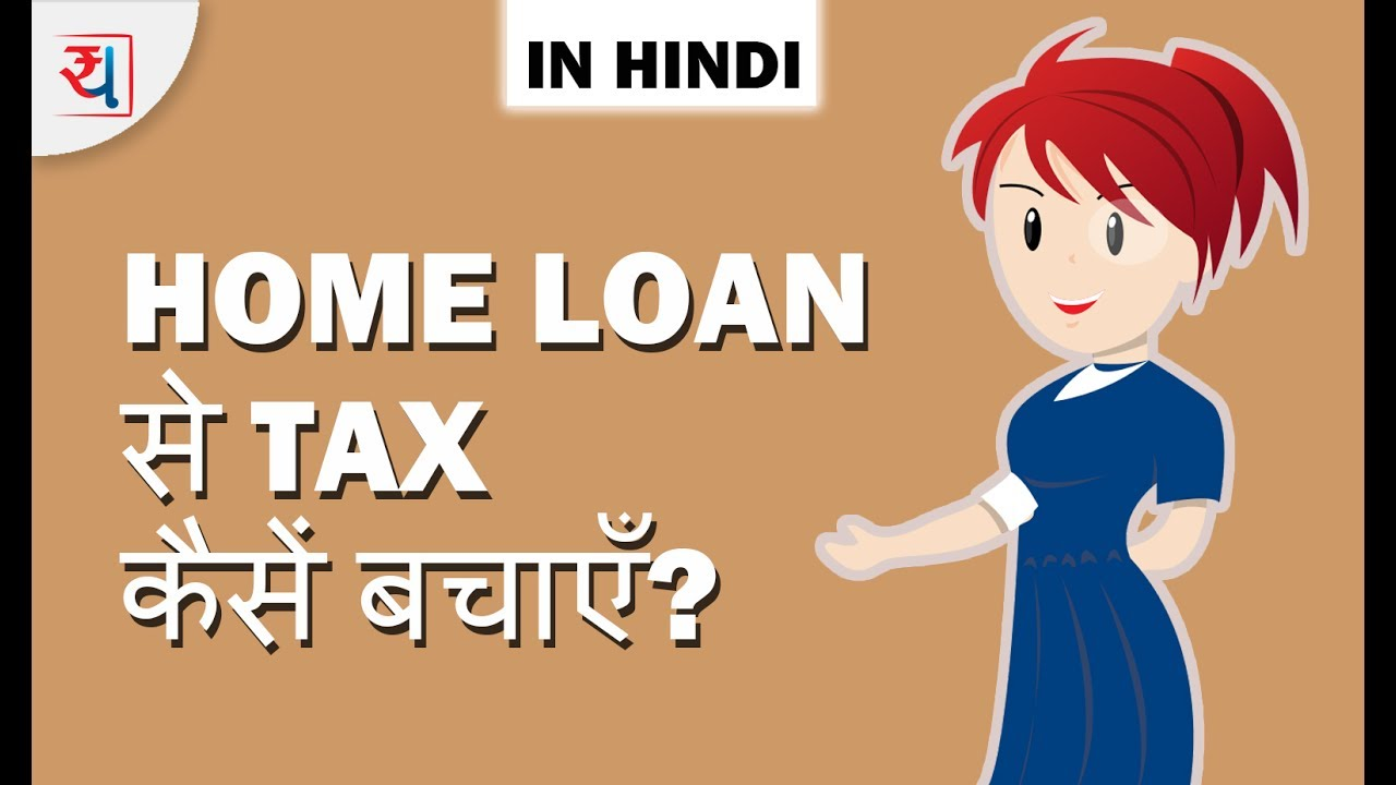 Home Loan के Income Tax Benefits in Hindi | Home Loan Tips India Hindi - YouTube