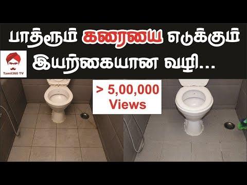 #Toiletcleaner பாத்ரூம் கரையை எடுக்கும் இயற்கையான வழி | Natural Bathroom Cleaner | Toilet Cleaner