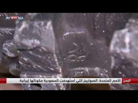 الأمم المتحدة: الصواريخ التي استهدفت السعودية مكوناتها إيرانية  - 13:21-2018 / 6 / 15