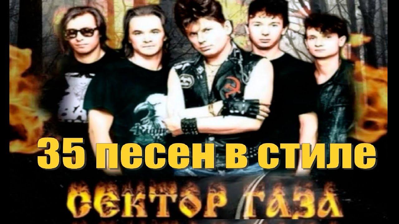 35 ПЕСЕН В стиле СЕКТОР ГАЗА. ЛУЧШЕЕ!