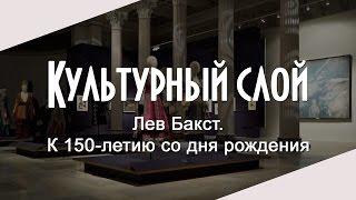 видео Лев Бакст - Музей изобразительных искусств