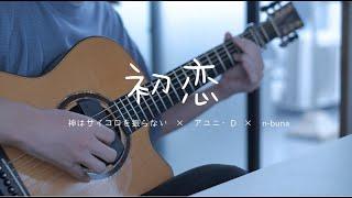 【ギター】初恋 / 神はサイコロを振らない × アユニ・D(BiSH/PEDRO) × n-buna from ヨルシカ Guitar Cover ソロギター