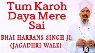 Download Bhai Harbans Singh Ji - Tum Karoh Daya Mere Sai - Santa Ke Kaaraj Aap Khaloya MP3 song and Music Video