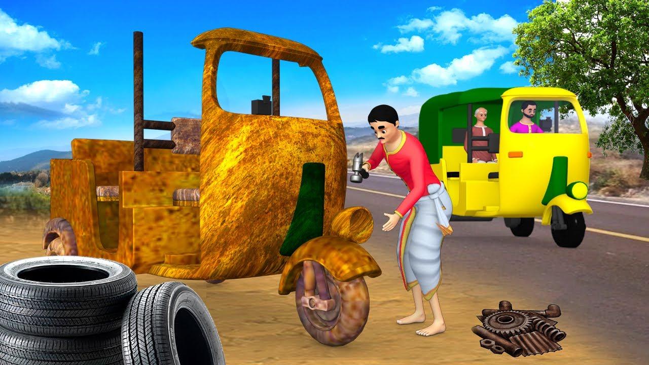 ஆட்டோ ரிக்ஷா பழுது - Auto Rickshaw Repair Story | 3D Animated Tamil Fairy Moral Stories | MaaMaaTV