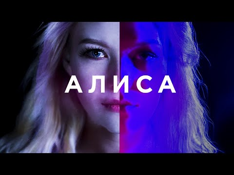 Смотреть клип Pussy Pistol - Алиса