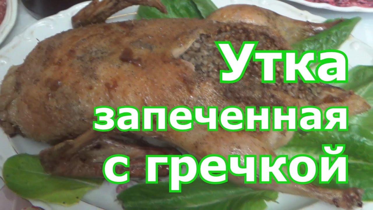 Утка фаршированная гречкой запеченная в духовке