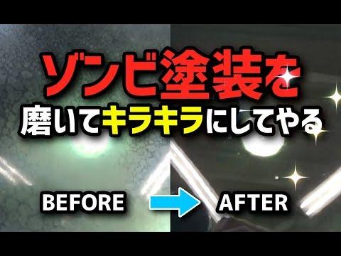 【磨き】ゾンビ塗装をキラキラにしてやるっ!