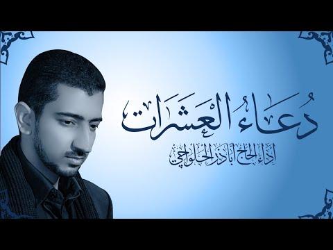 دعاء العشرات - أباذر الحلواجي | Duaa Asharat