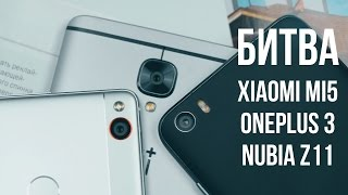 Xiaomi Mi5 против Oneplus 3 против Nubia Z11. Какой смартфон лучше? Эпик битва флагманов!